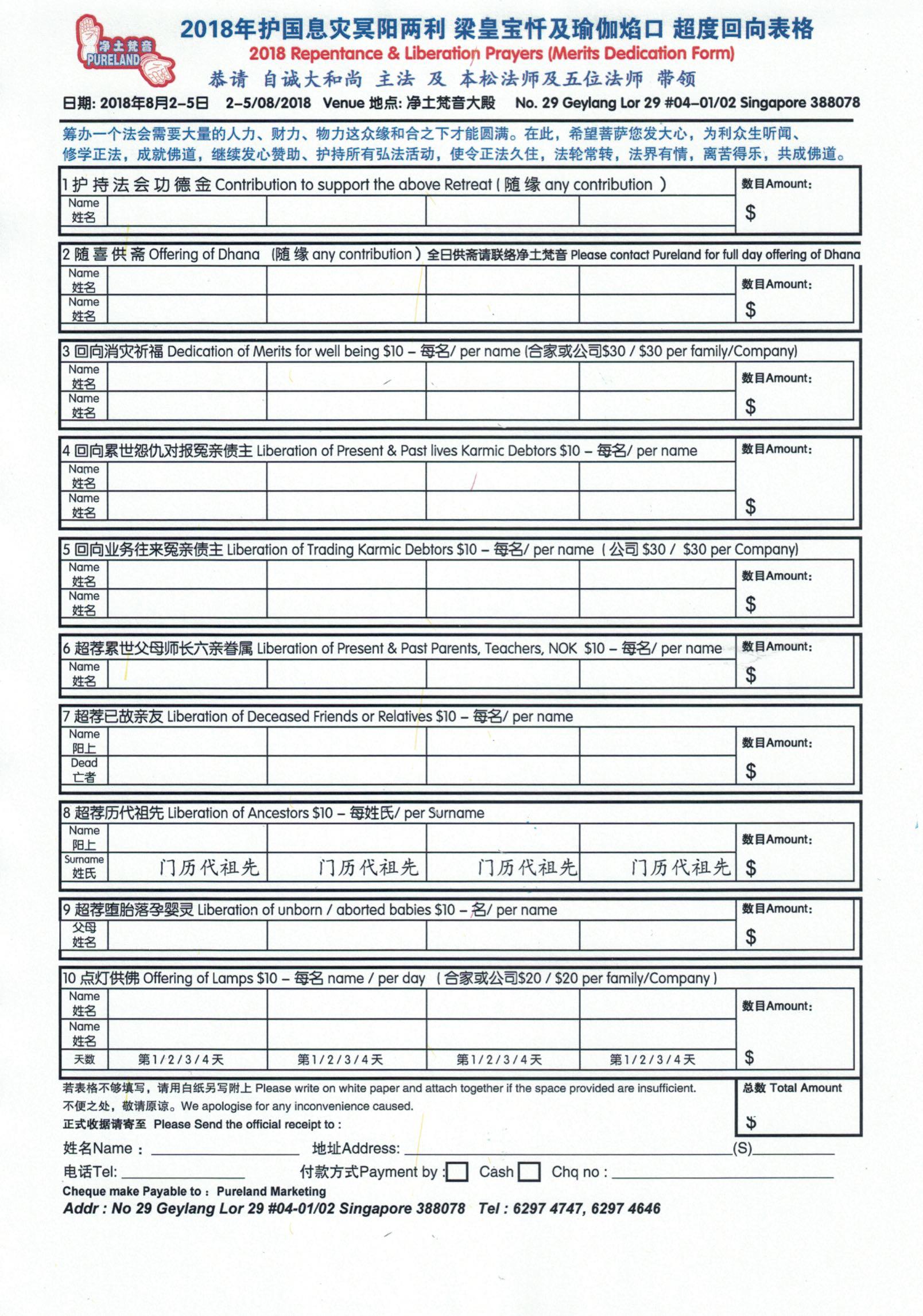 2018年护国息灾梁皇宝忏法会 Pg1