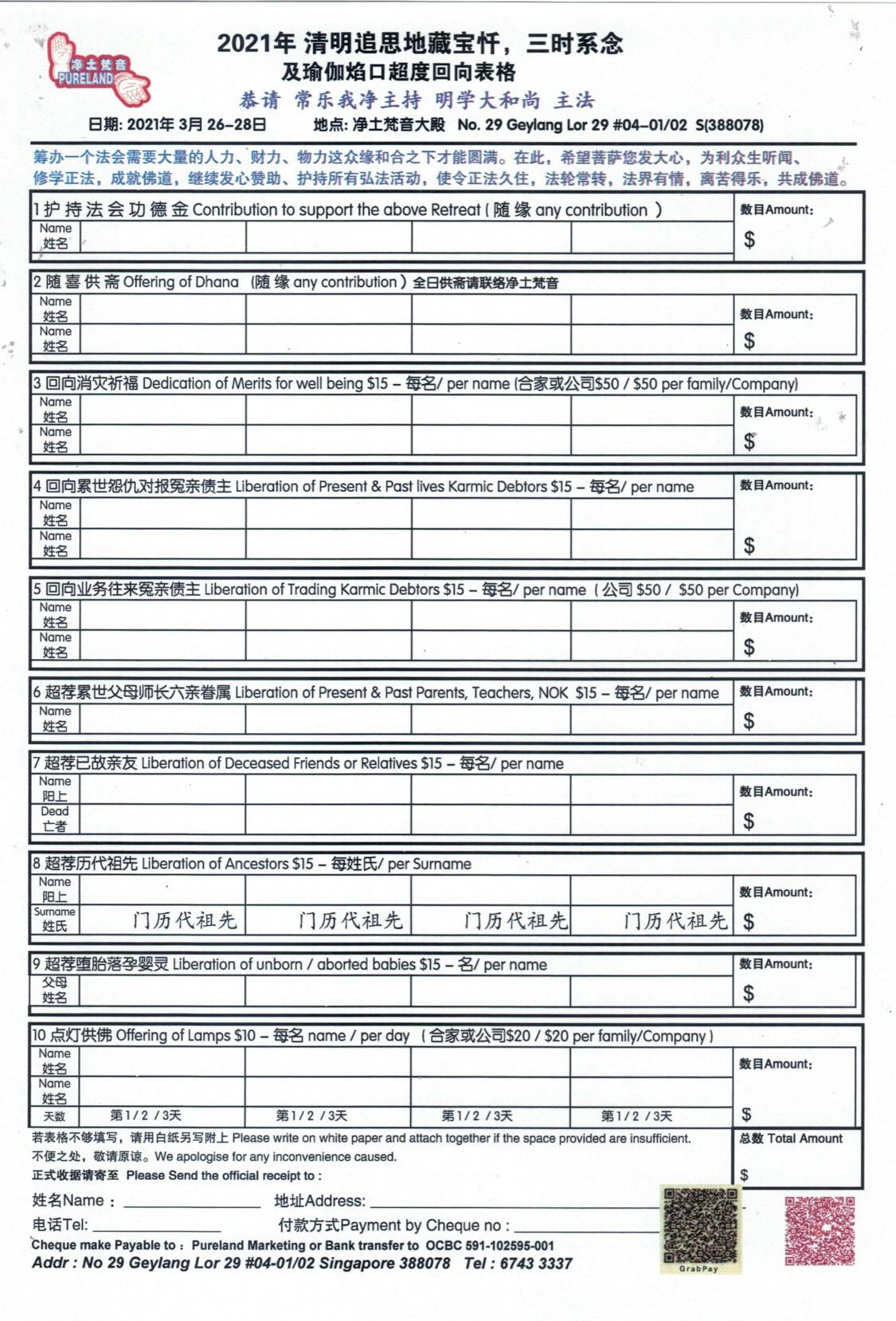 2021 Mar Xiao Pai Wei